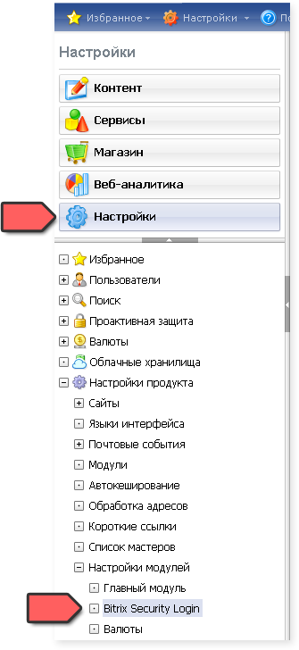 Login битрикс сертифицированные разработчики битрикс